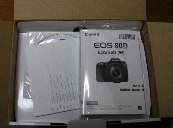 EOS 80Dの箱蓋を開けると取説とアプリケーションのCDが入っている