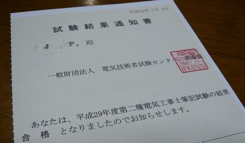 第二種電気工事士一次試験結果通知書