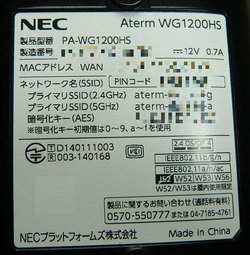AtermWG1200HSの背面ステッカー