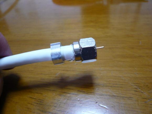 ケーブルにF型接栓を取り付けた状態