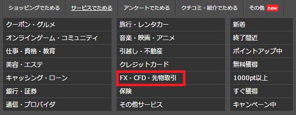 メニューからFX