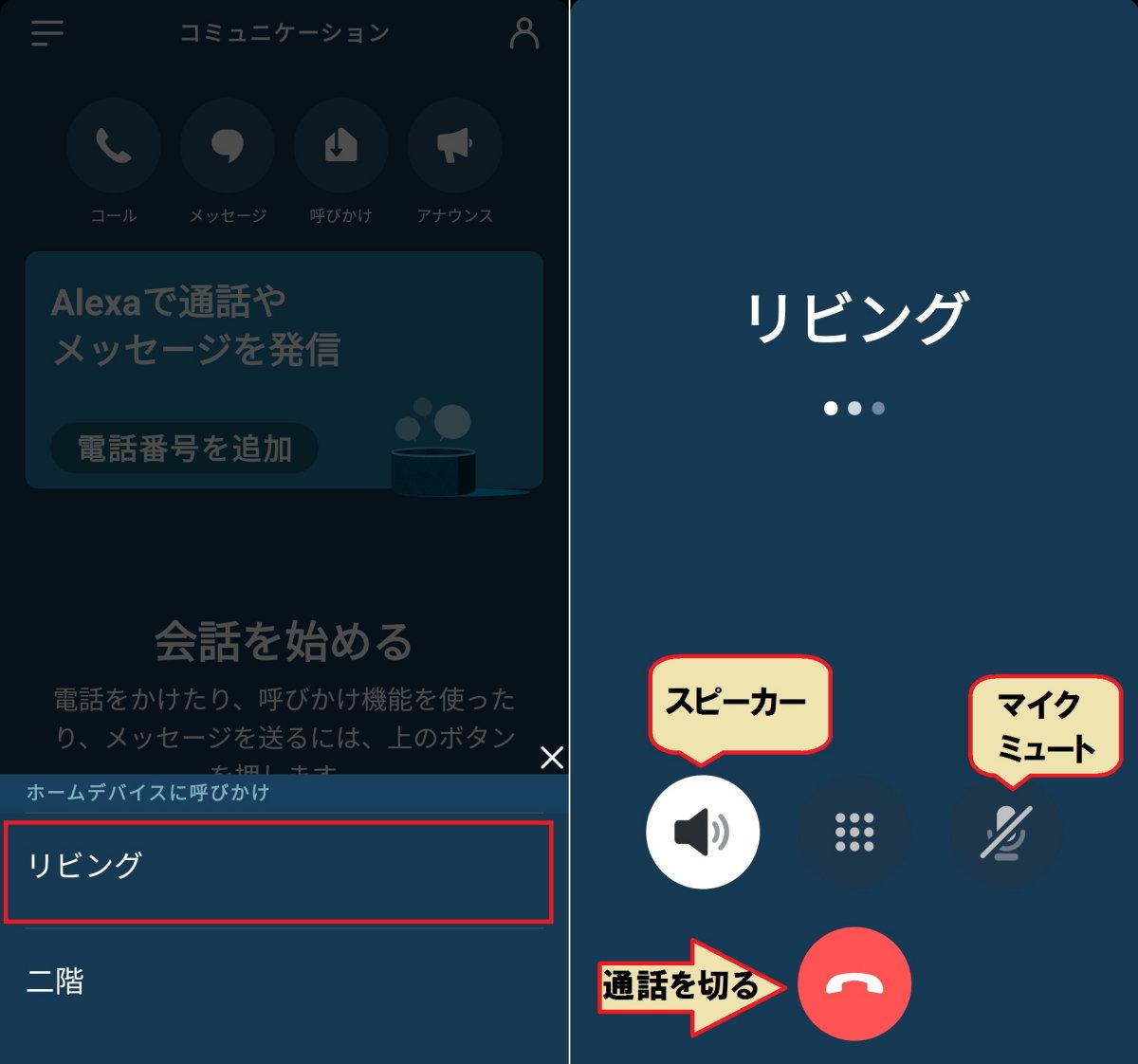 Alexaアプリで呼びかけるデバイスを選択する