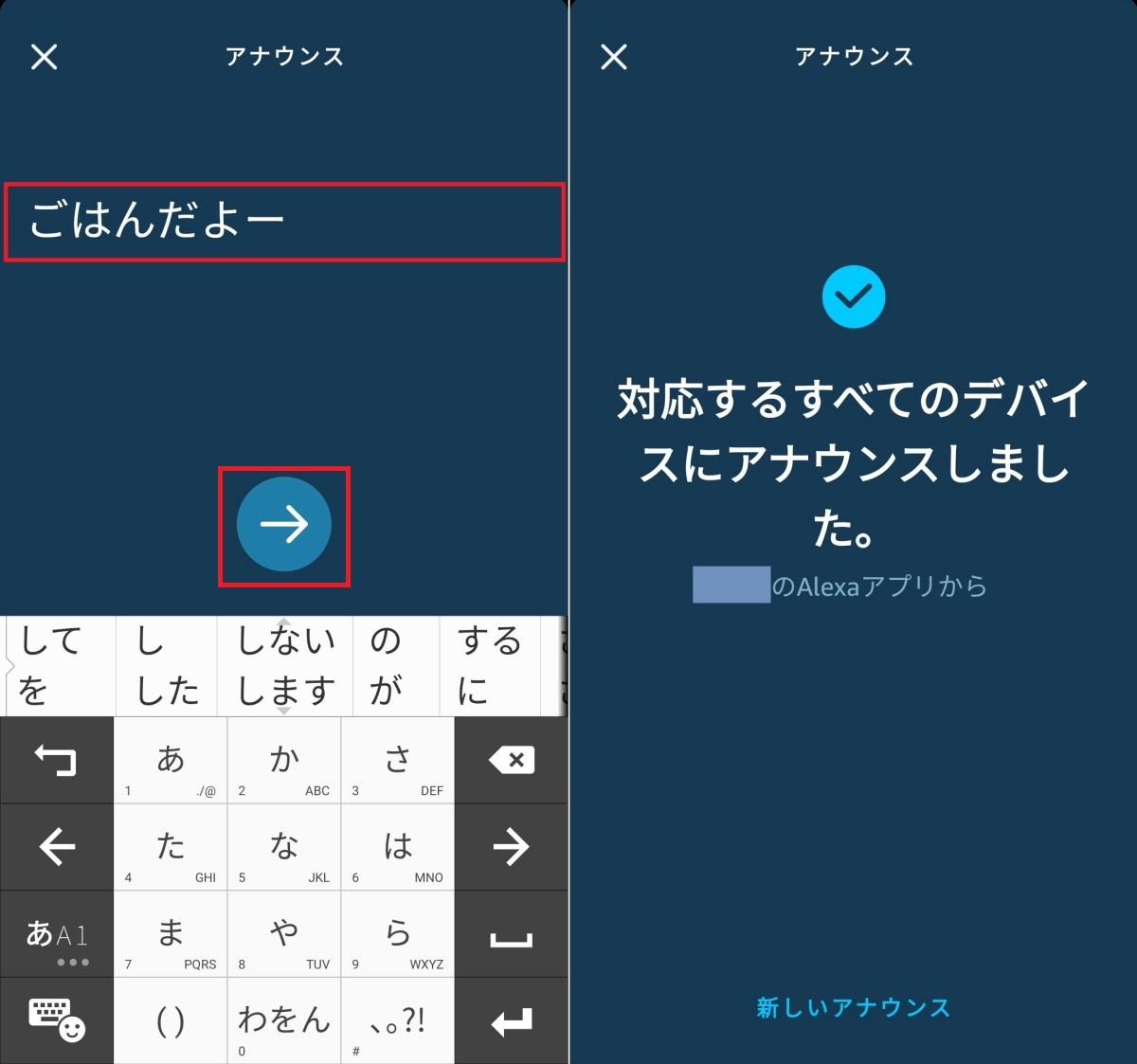 Alexaアプリのアナウンスにテキストを入力する