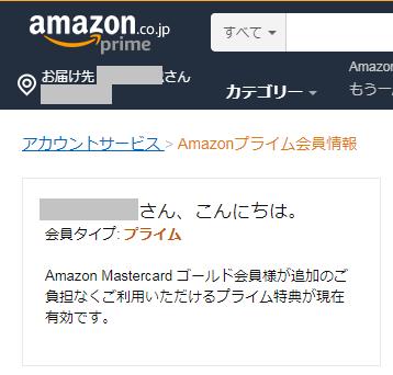 Amazonプライム画面