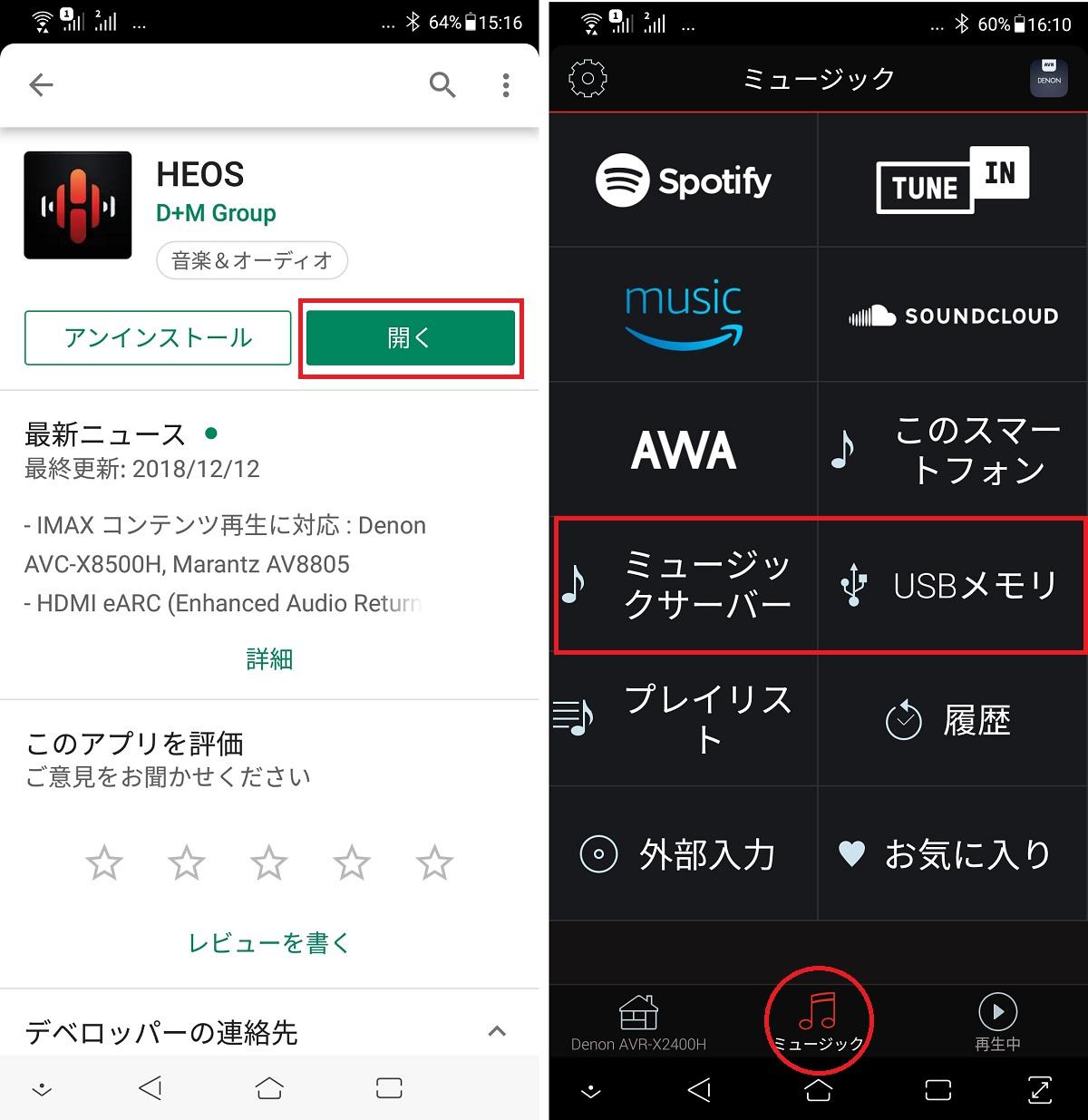HEOSアプリのインストール