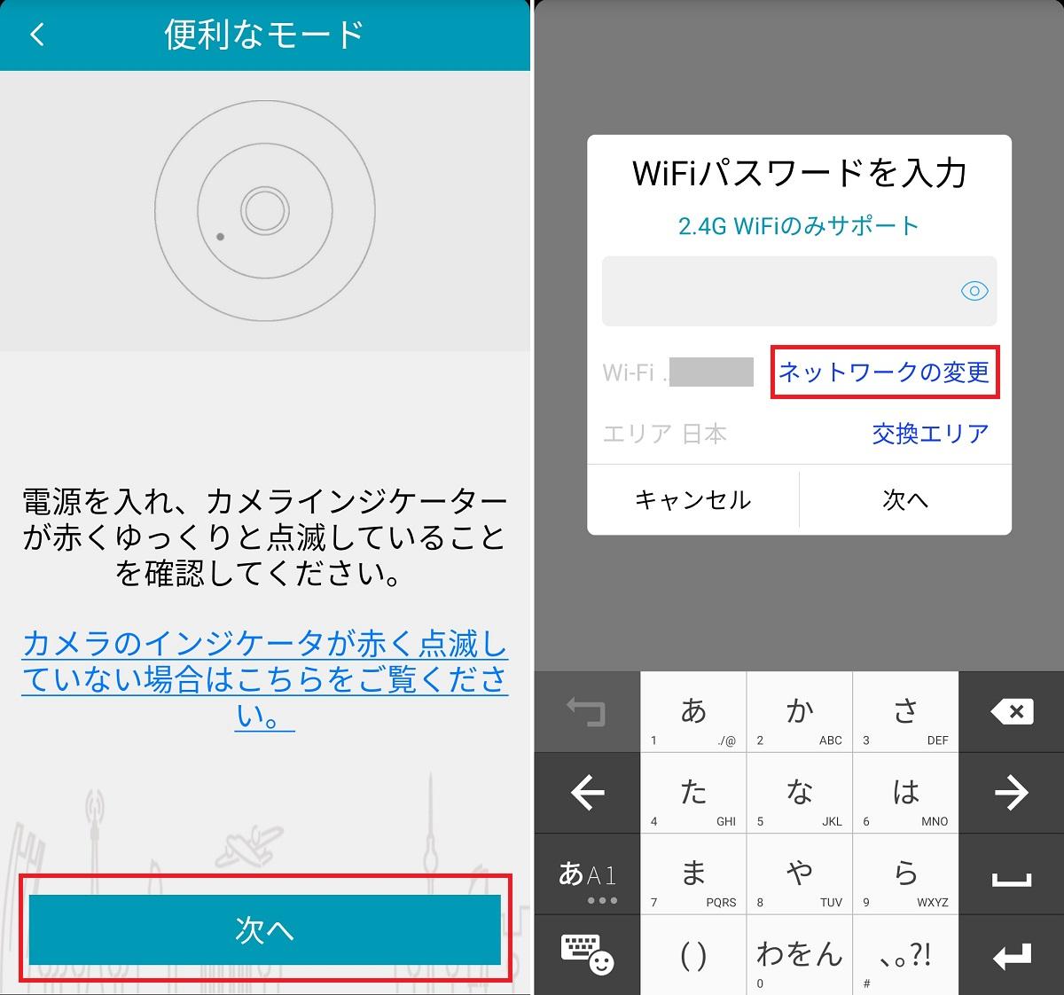 Wi-Fi接続先を変更する