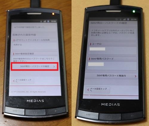 IMAP IDとパスワードの確認