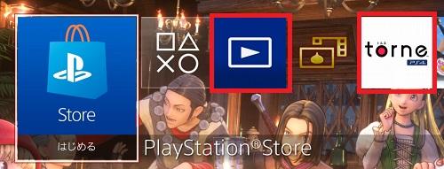 PS4のホーム画面にメディアプレーヤーとtorneのアイコンが登録された
