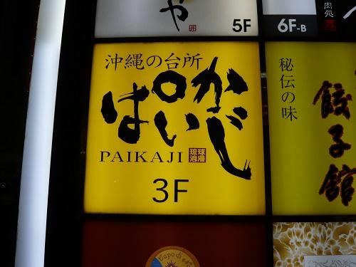 ぱいかじ新宿店の看板