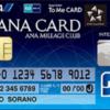 ANA陸マイラー必須のソラチカカード 定期券がとても便利