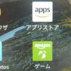 Amazonプライム会員にとってFire HD 8 は上手く使えばコスパ最高のタブレット