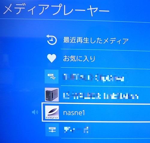 PS4のメディアプレーヤーでnasneを選択