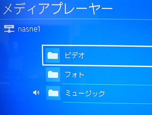 PS4のメディアプレーヤー画面