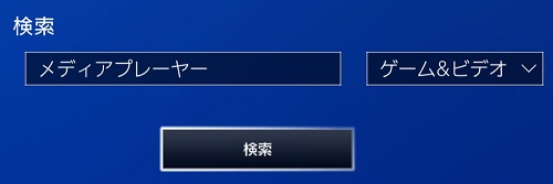 PlayStationStoreでメディアプレーヤーを検索