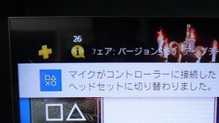 PS4にマイクが接続された表示