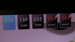 HDD追加前の残量