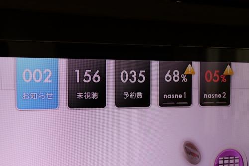 HDD追加後の残量