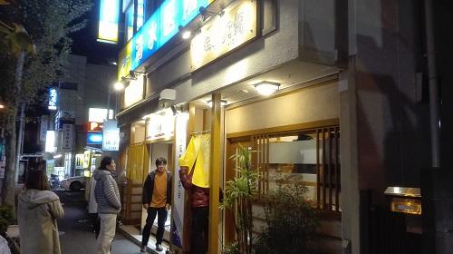いなせ六川店