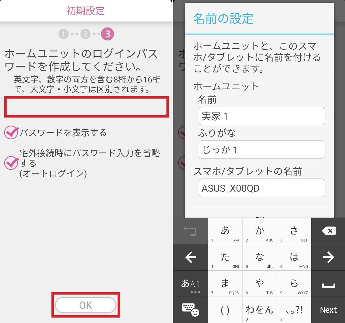 アプリのパスワードと名前の設定