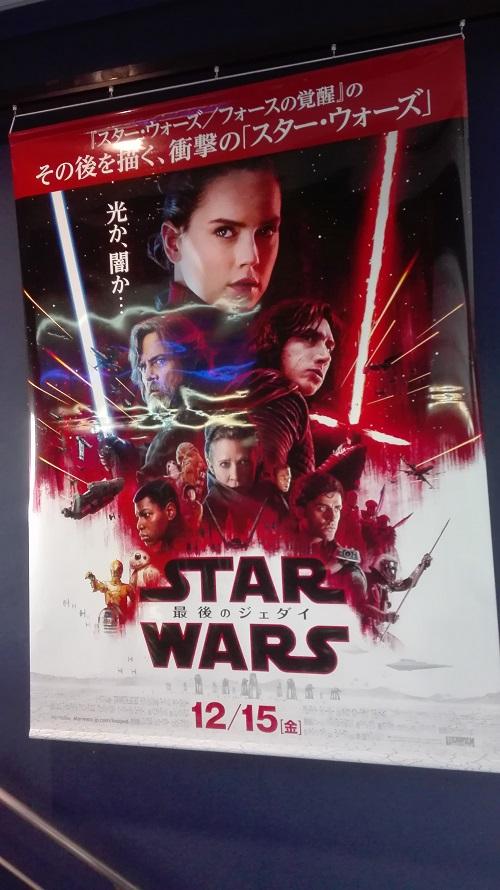 スターウォーズ最後のジェダイのポスター