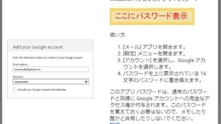 アプリパスワードが表示された