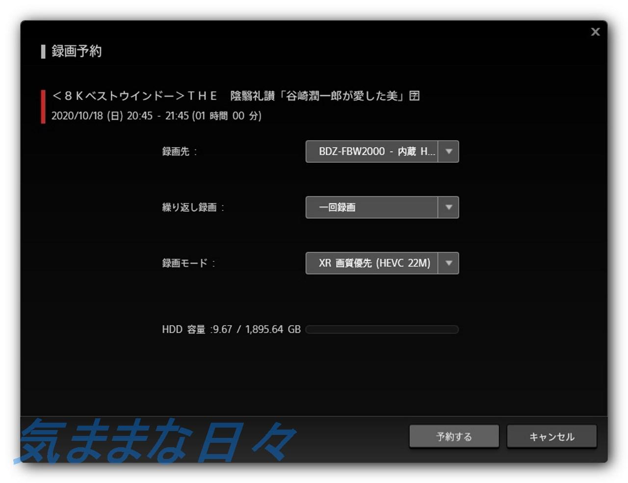 4K放送録画予約