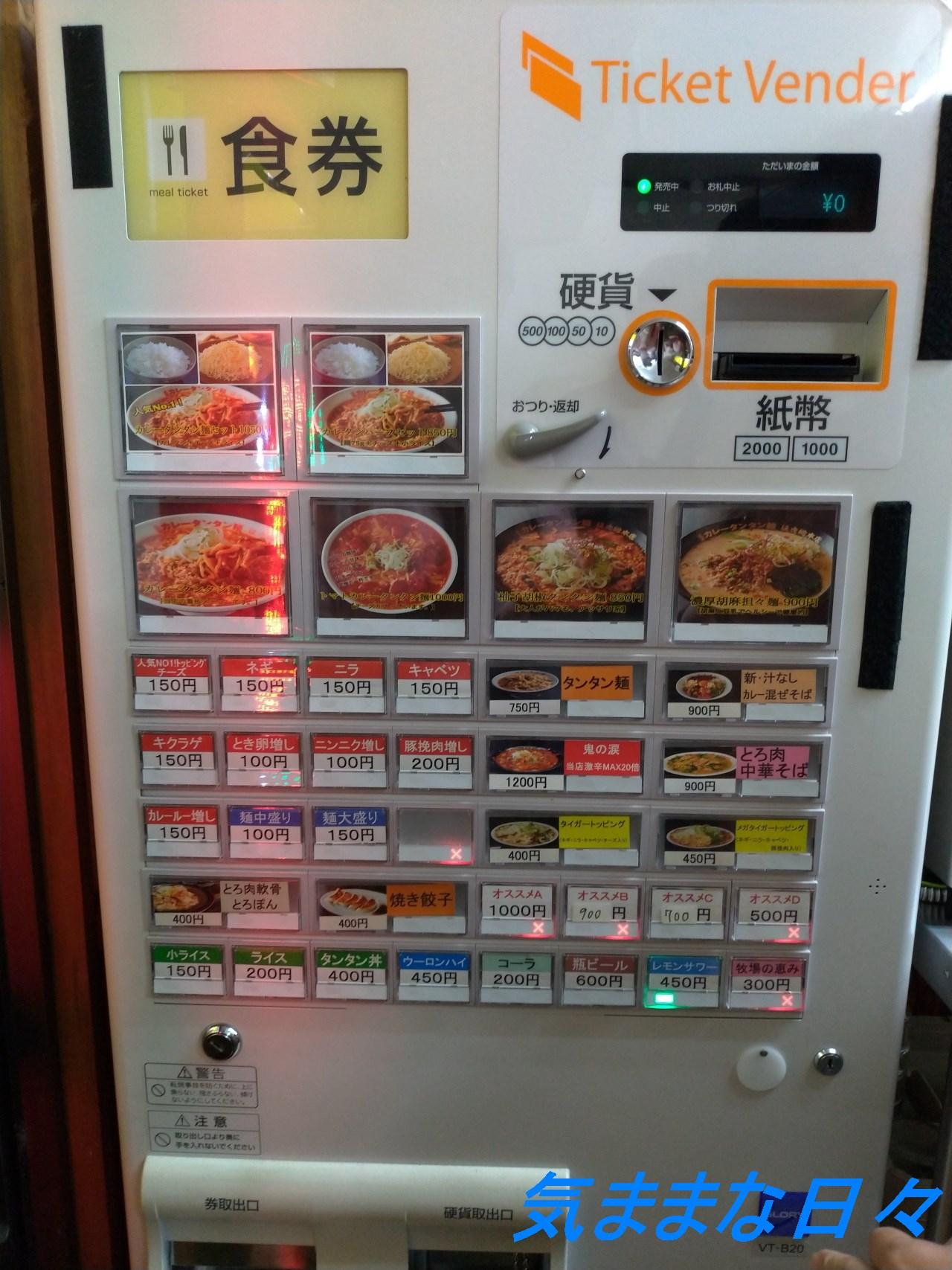 元祖カレータンタン麺の券売機