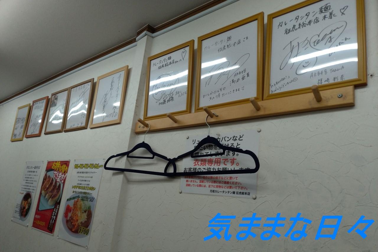壁には有名人のサイン
