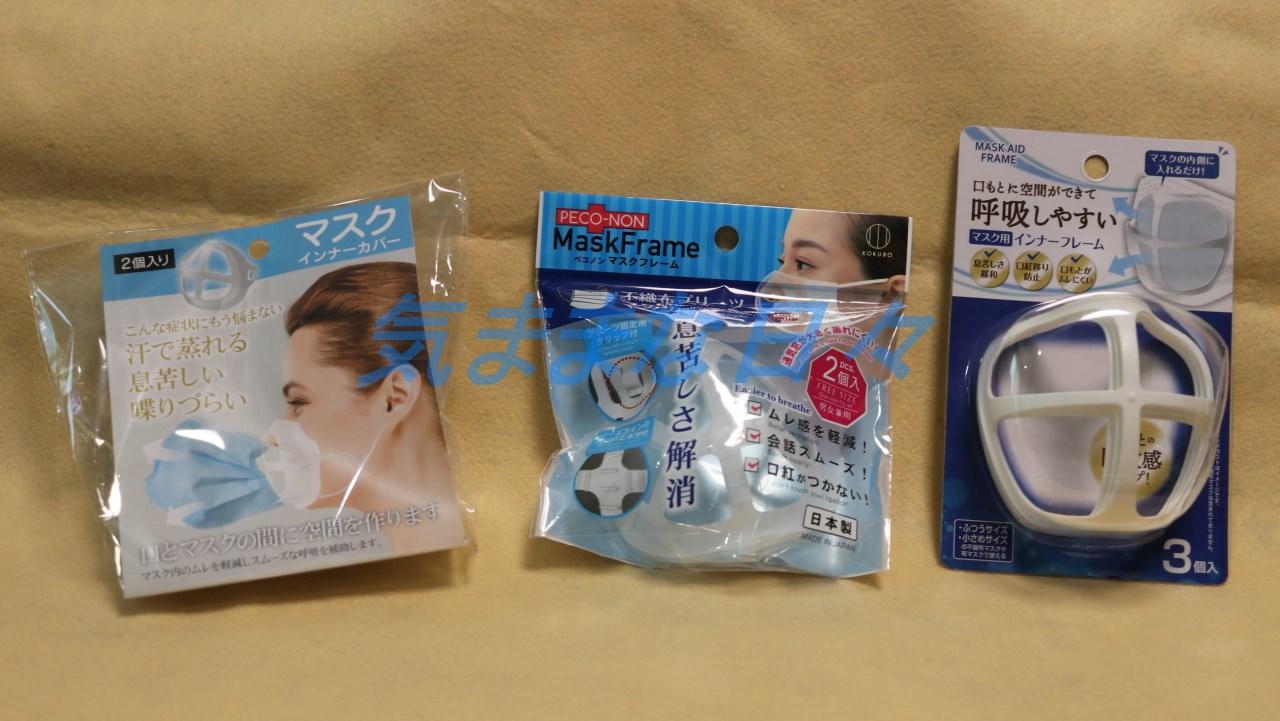 Seriaのインナーマスク3種類