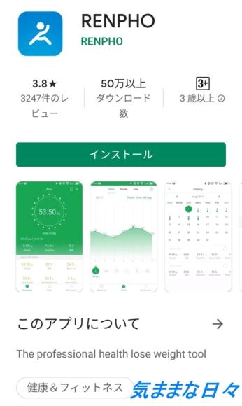 RENPHOアプリをインストール