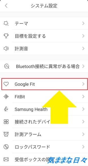 「Google Fit」をタップ