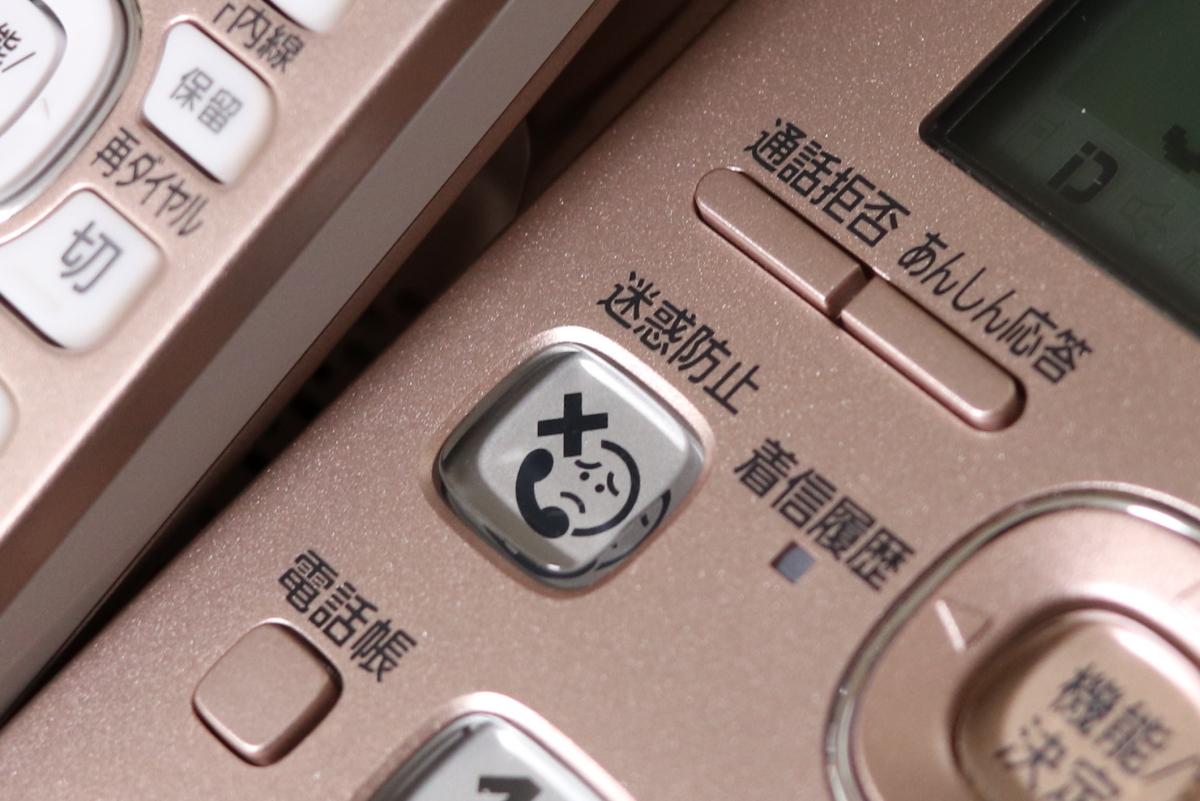 迷惑防止ボタン