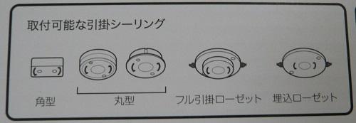 ニトリのLEDシーリングライト-取り付け可能な引っ掛けシーリング