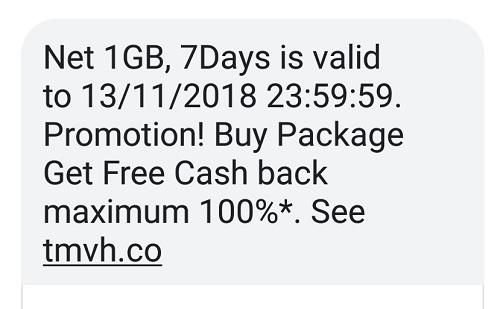 データ通信パック購入のSMS通知