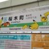 桜木町駅の標識