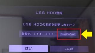 SeeQVault対応HDDとして登録された