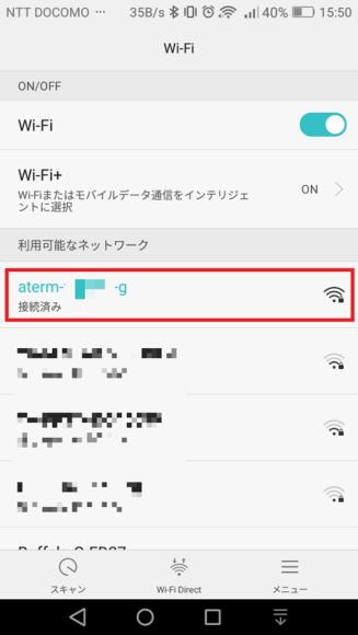 スマホでWi-Fi接続できた状態